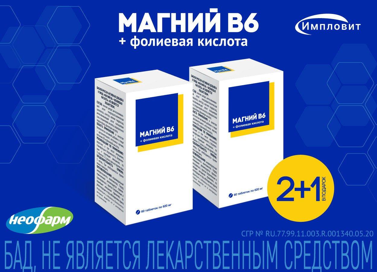 3 по цене 2-х на Магний В6 + фолиевая кислота