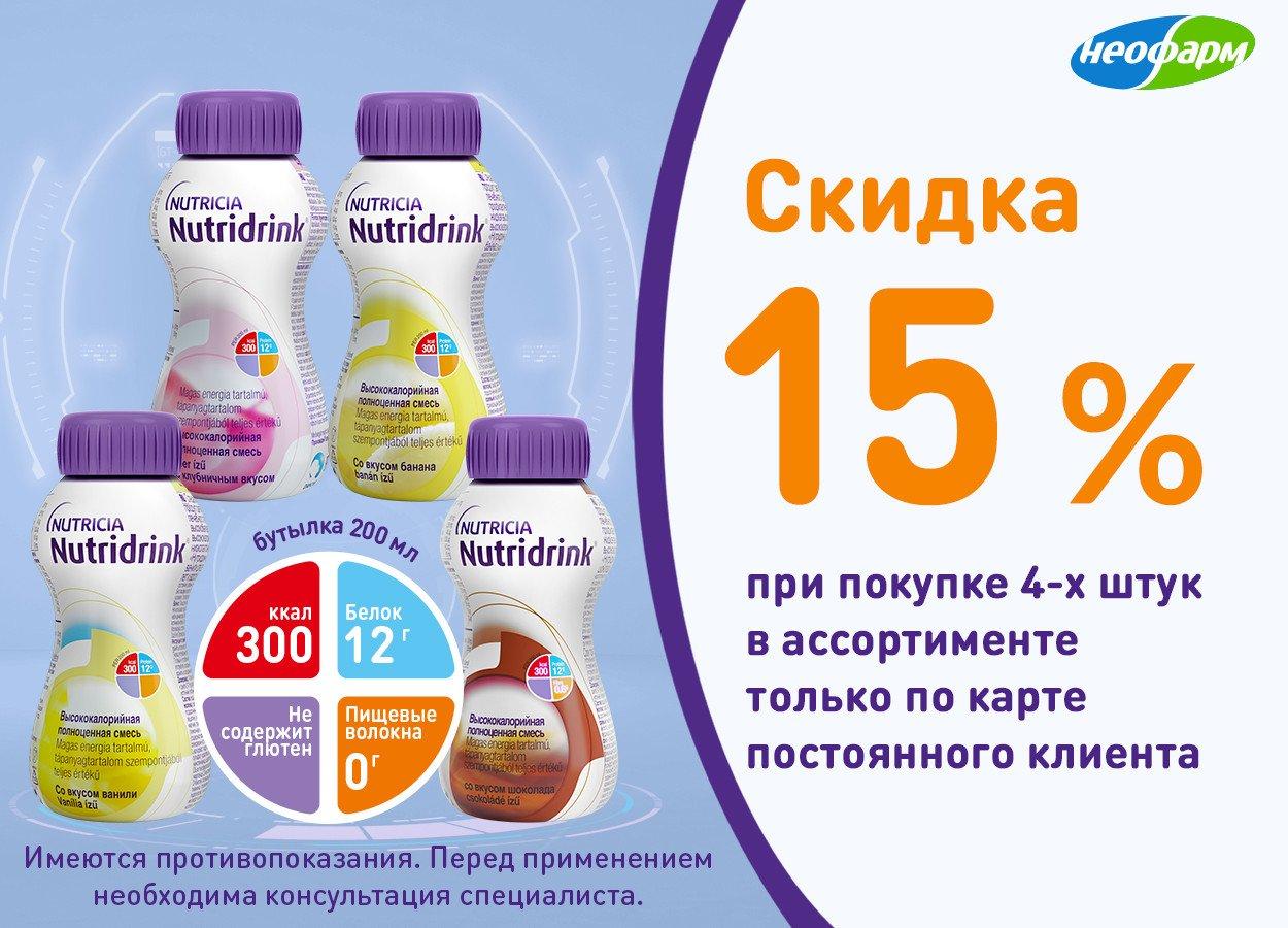 При покупке 4-х упаковок Нутридринк скидка 15%!