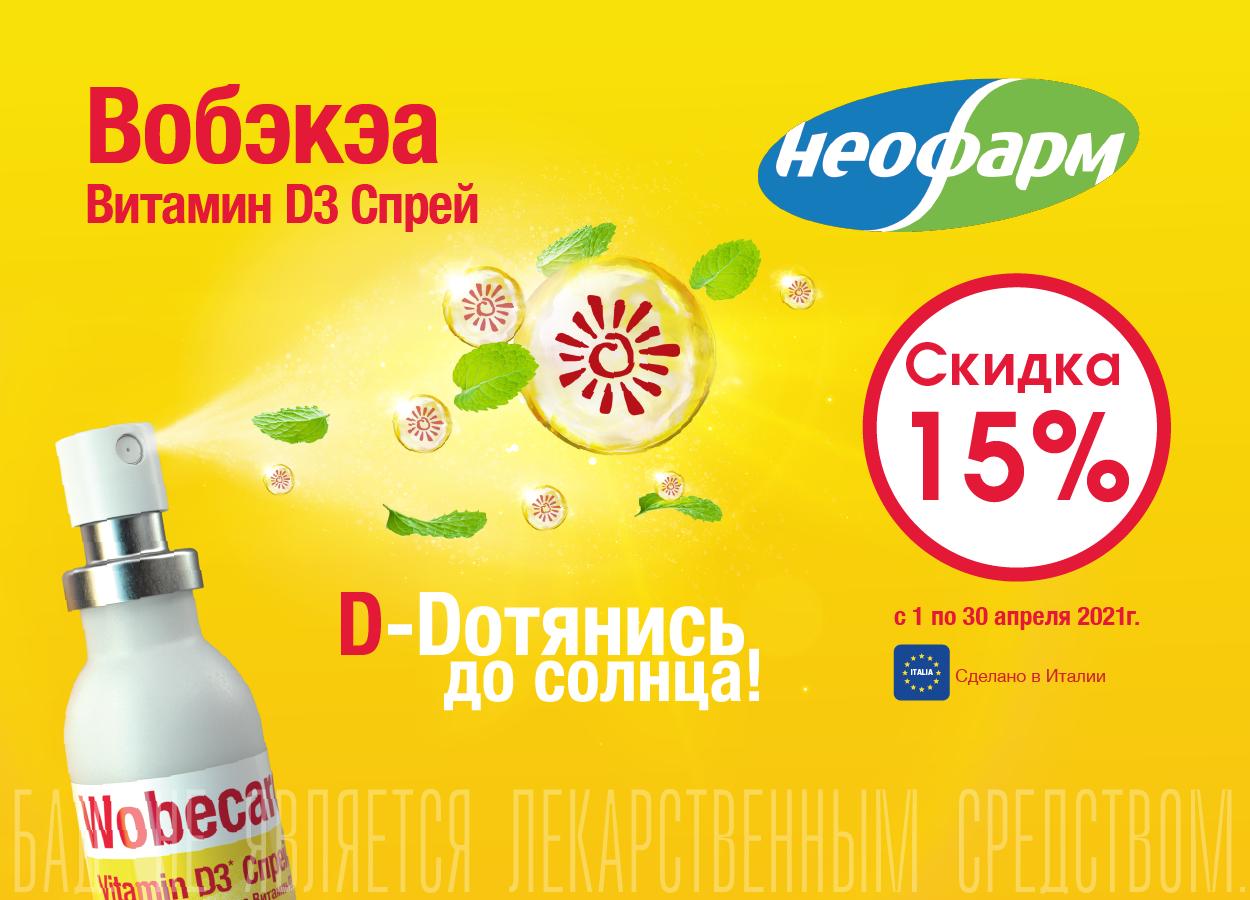 Скидка 15% на Wobecare Vitamin D3!