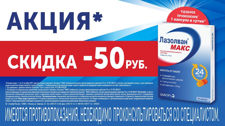Скидка 50 рублей на Лазолван Макс!
