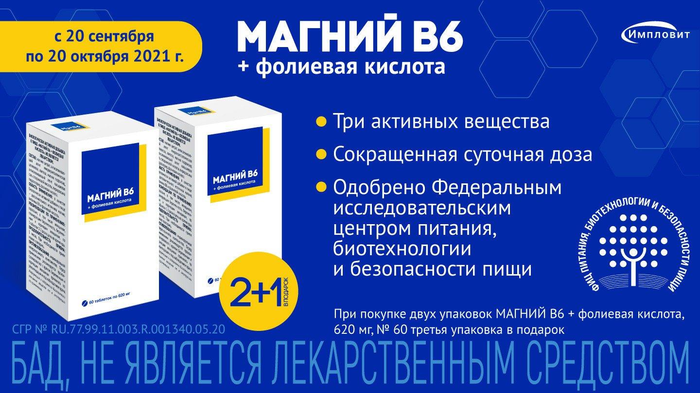 2+1 на Магний В6 + фолиевая кислота таблетки 620мг 60шт.!