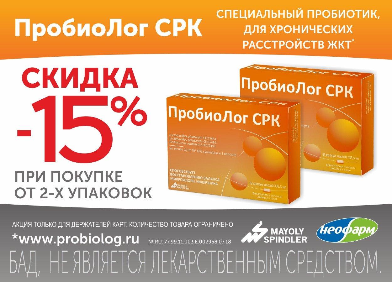 При покупке 2-х упаковок Пробиолог СРК скидка 15%!