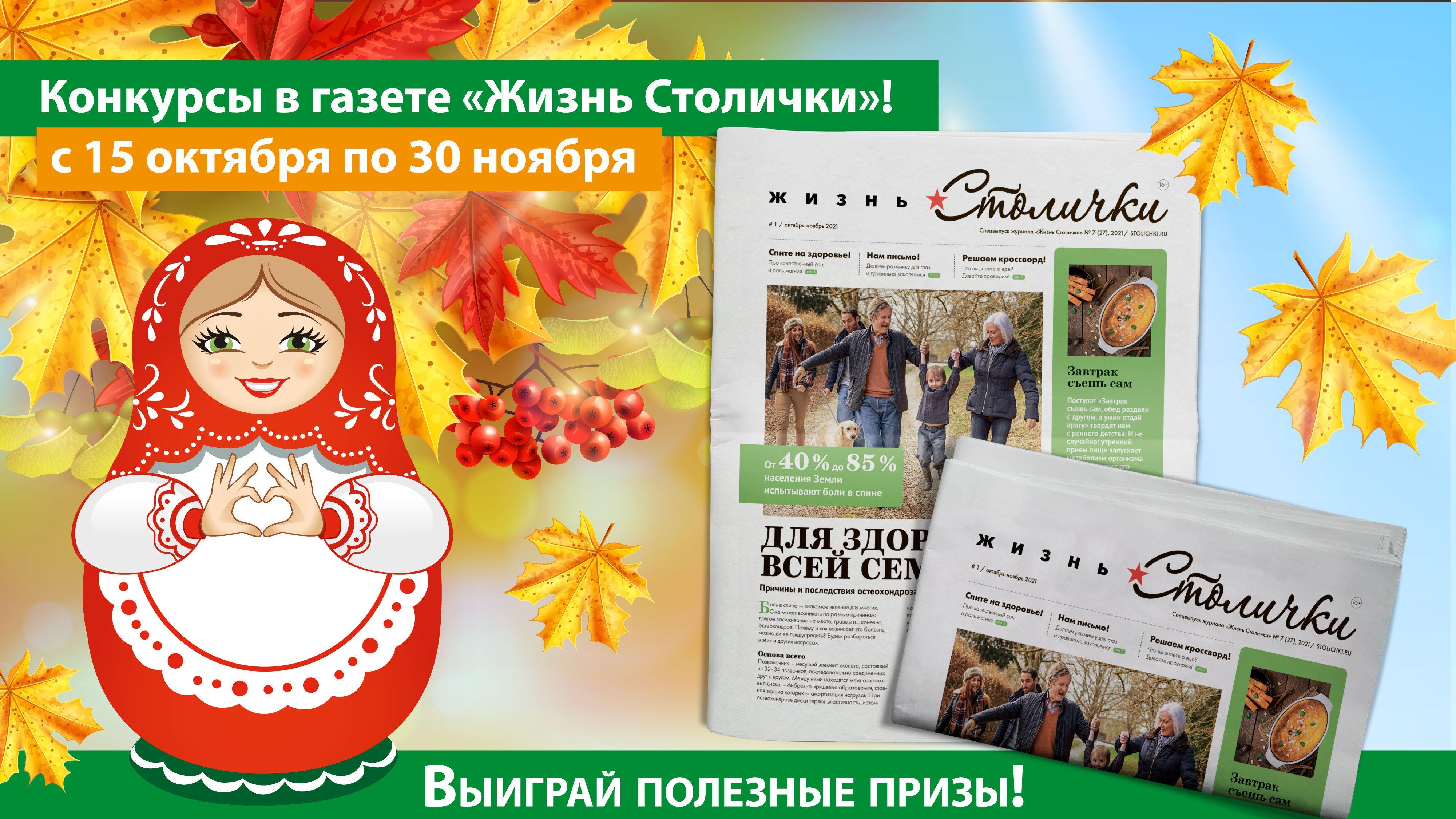 Конкурсы в газете «Жизнь Столички»!