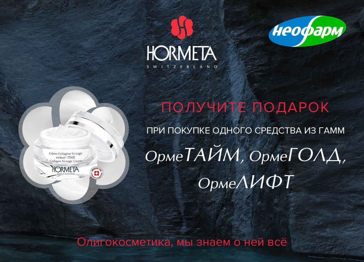 При покупке любого средства из гамм ОрмеГолд, ОрмеЛифт, ОрмеТайм получите ПОДАРОК!