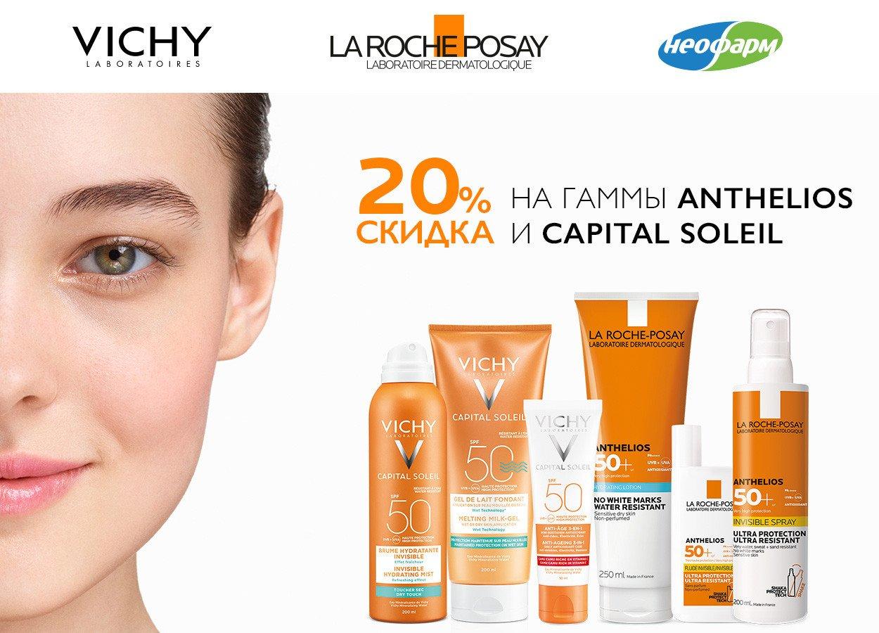 Скидка 20% на солнцезащитные средства Vichy и La Roche-Posay