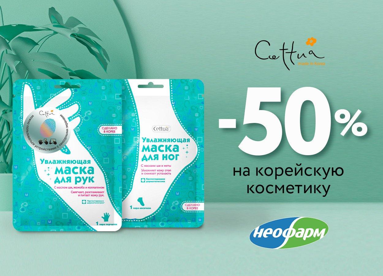 Скидка 50% на маски для рук и ног Cettua!