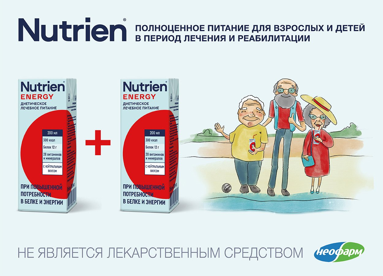 1+1 При покупке 2-х упаковок  лечебного питания Nutrien Energy 200 мл скидка 100% на один из товаров.