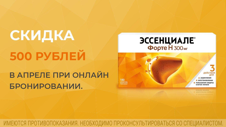 Скидка 500 рублей на Эссенциале форте Н капс. 300мг №180 при брони онлайн!