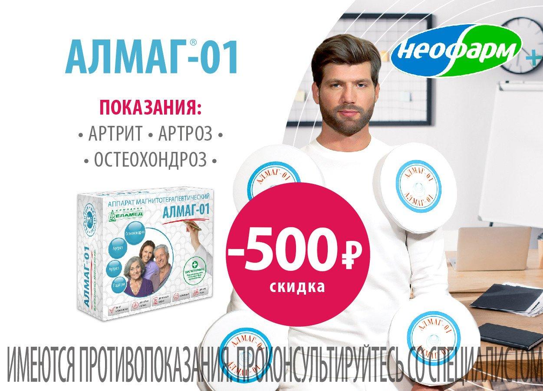 Скидка 500 руб. на аппарат магнитотерапевтический Алмаг 01!