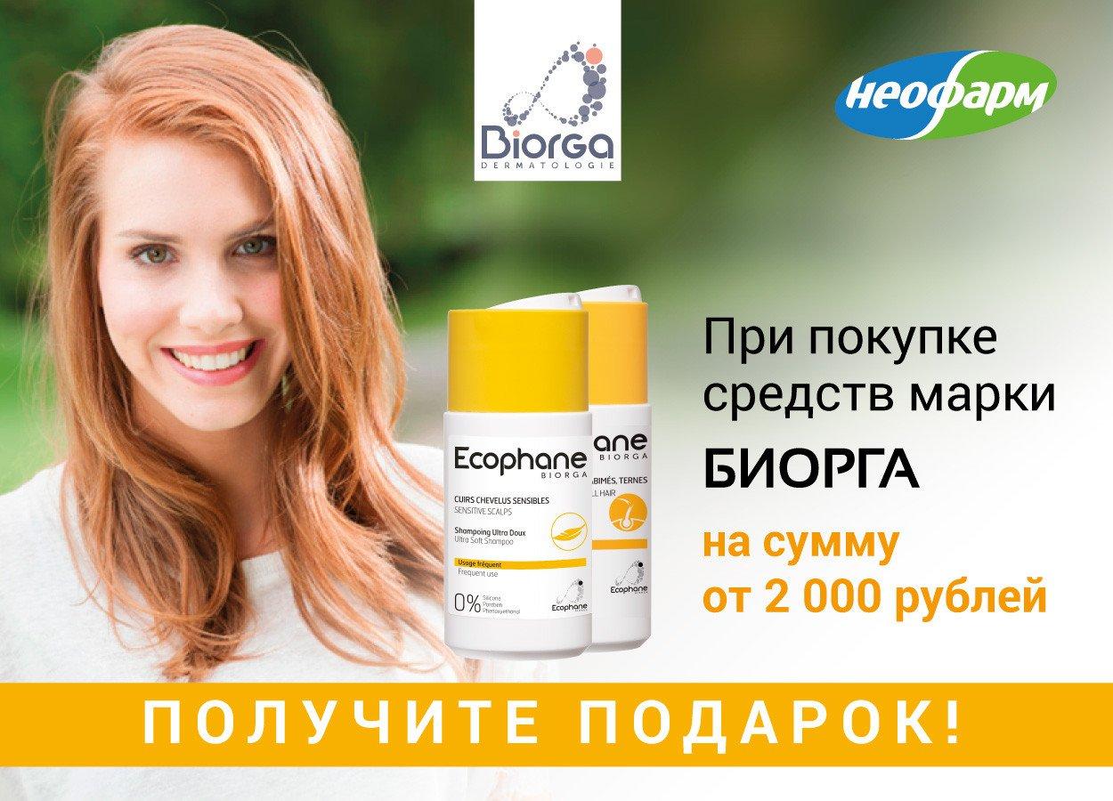 При покупке средств Biorga  от 2000 руб. вы получите шампунь в ПОДАРОК!