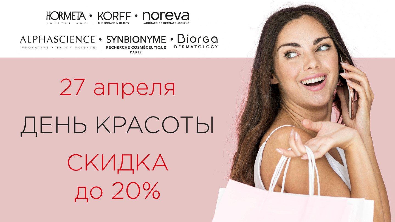День красоты с брендами Korff, Hormeta, Noreva, Biorga, Synbionyme, Alphascience