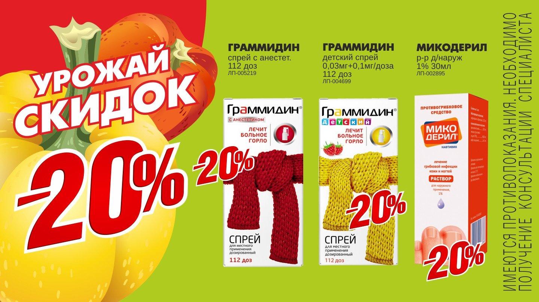 УРОЖАЙ СКИДОК - 20%!