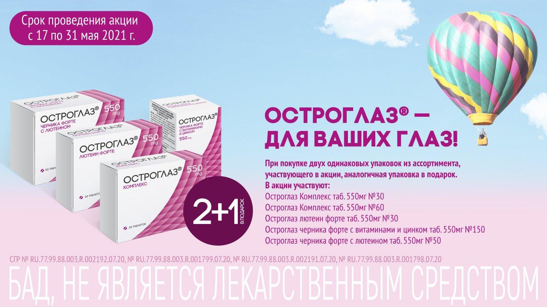 При покупке 2-х упаковок Остроглаз третья в подарок!