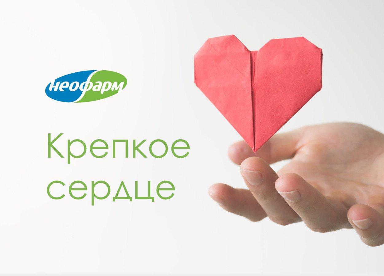 Позаботьтесь о здоровье вашего сердца