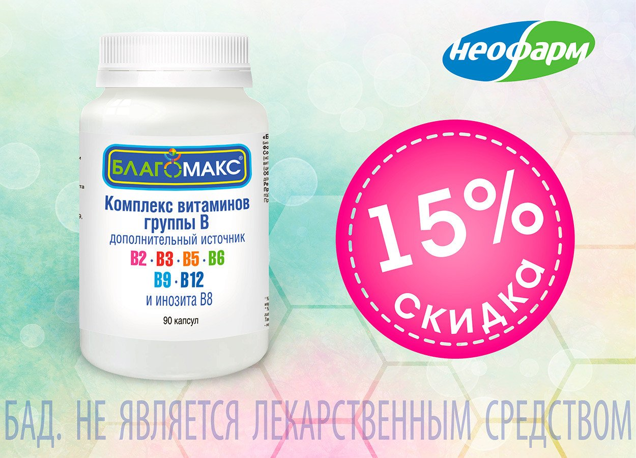 Скидка 15% на Благомакс комплекс витаминов группы В!