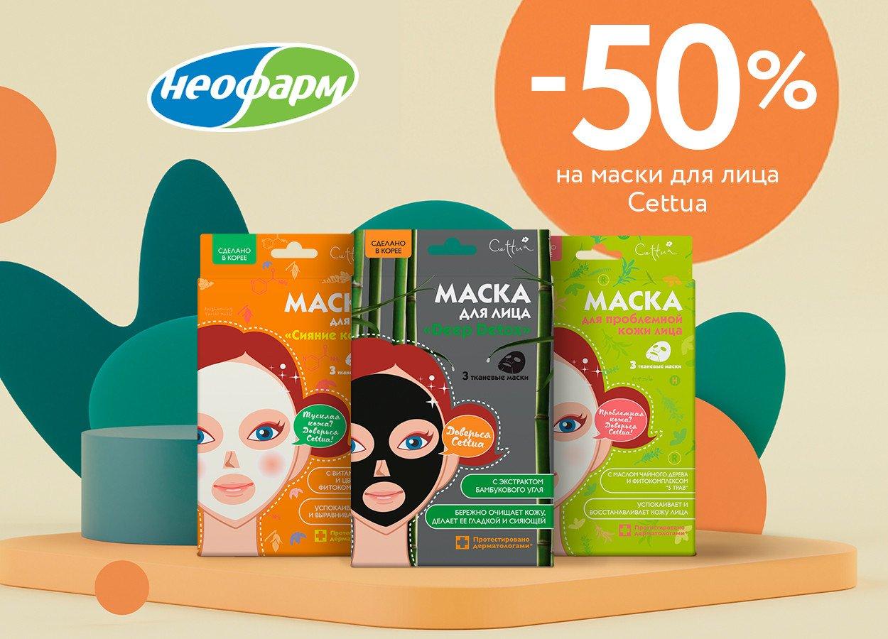 Скидка 50% на маски для лица Cettua!