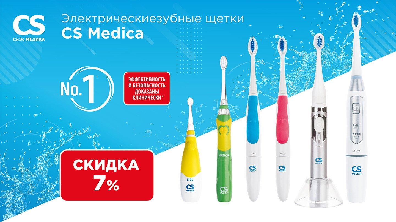 Скидка 7% на электрические зубные щетки CS Medica!