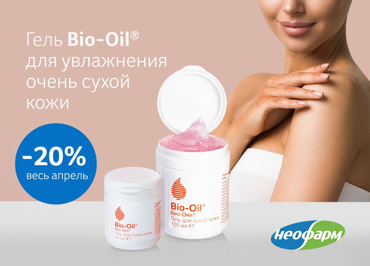 Скидка 20% на гель для сухой кожи Bio-Oil!