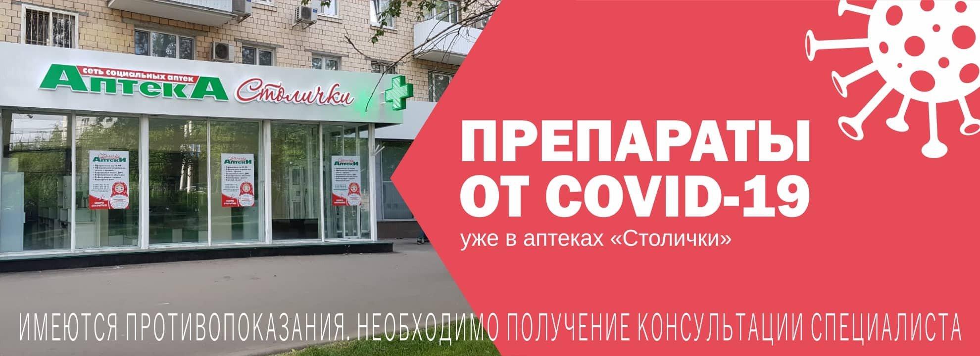 Препараты от COVID-19