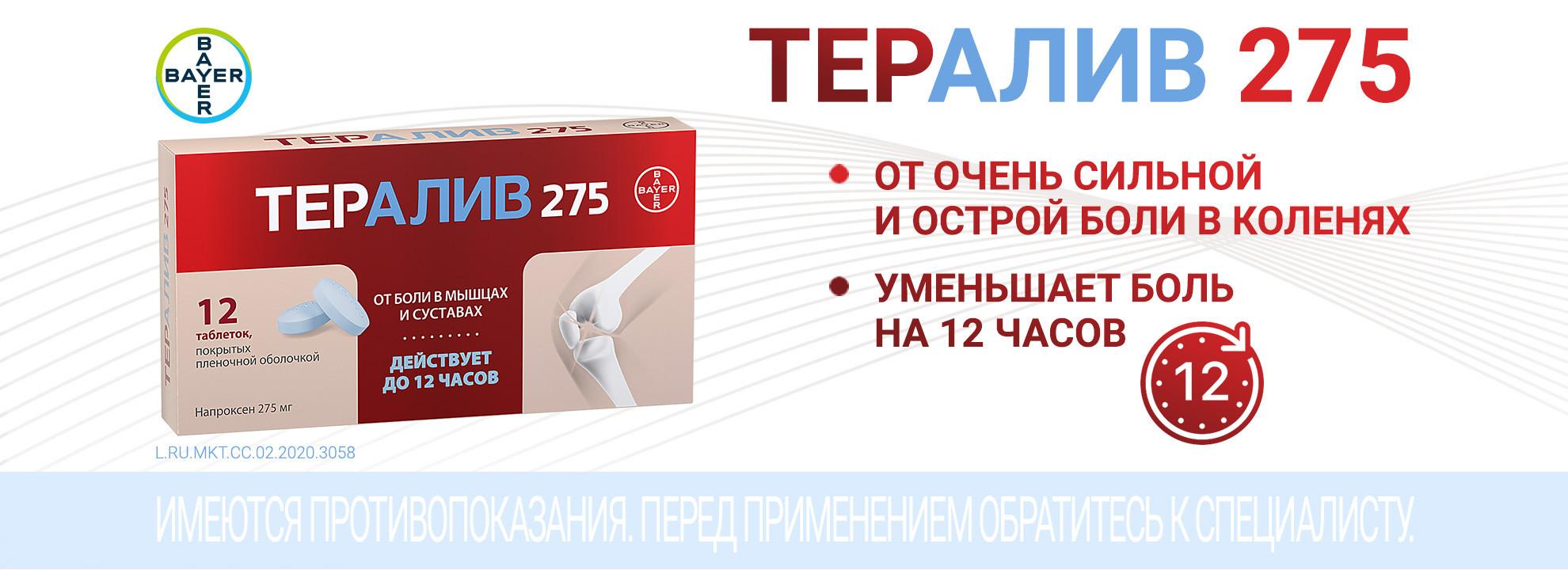 Тералиф  275 12 таблеток