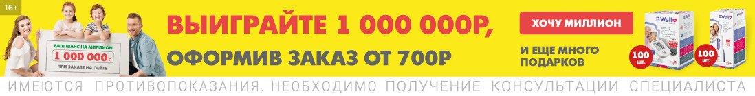 Шанс на 1 000 000₽ в марте