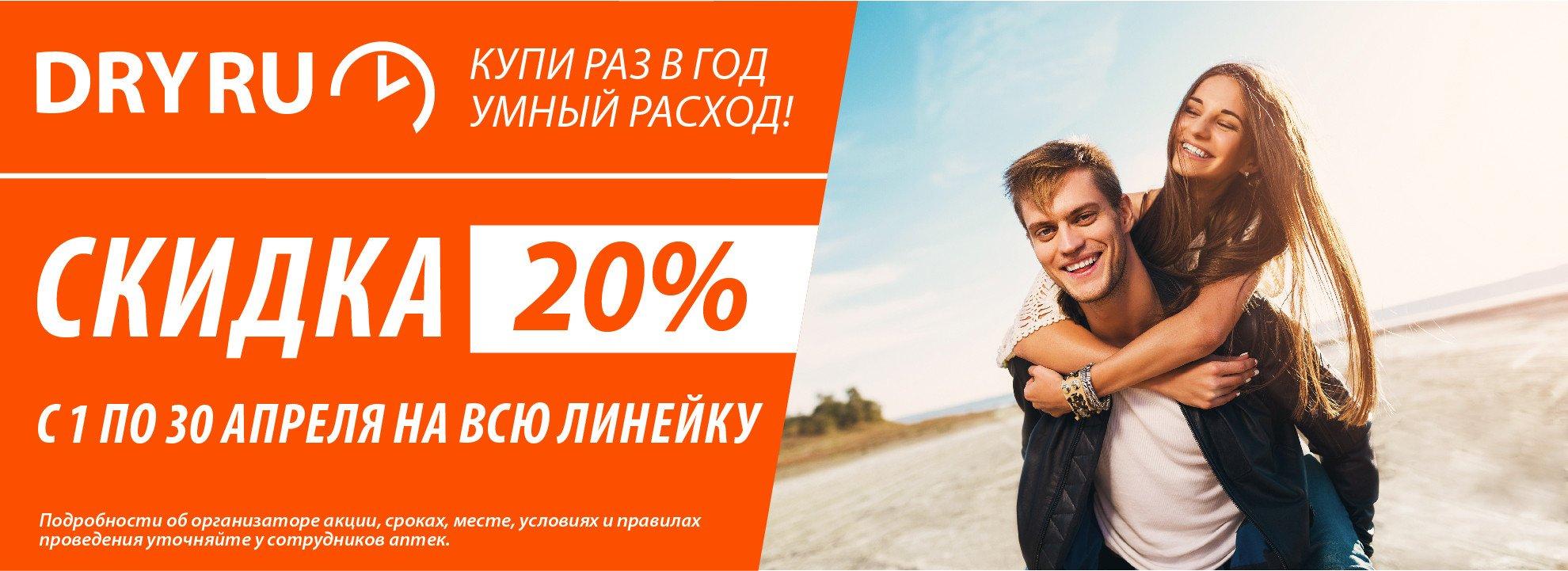 Скидка 20% на средства от потоотделения DRYRU!