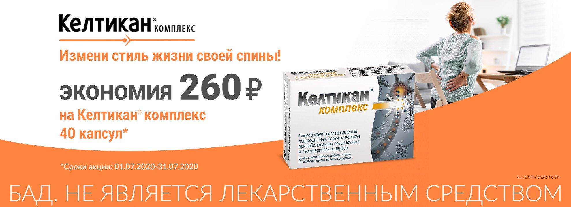 Экономия при покупке Келтикан комплект в июле!