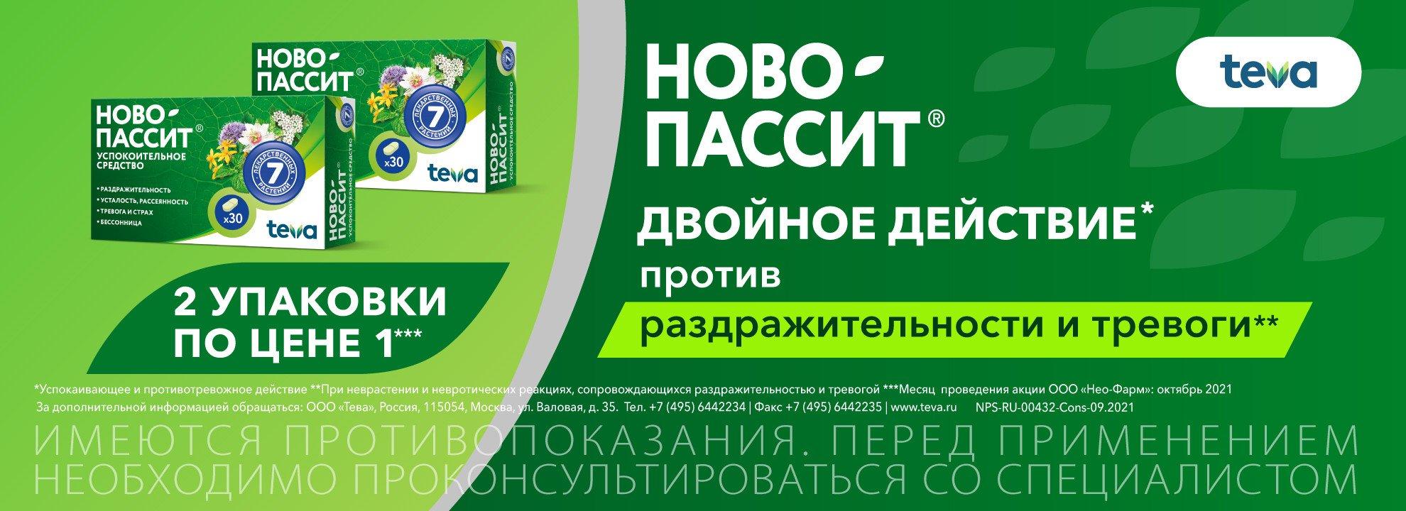 2 упаковки Ново-пассит №30 по цене одной!