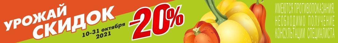 - 20% УРОЖАЙ СКИДОК!