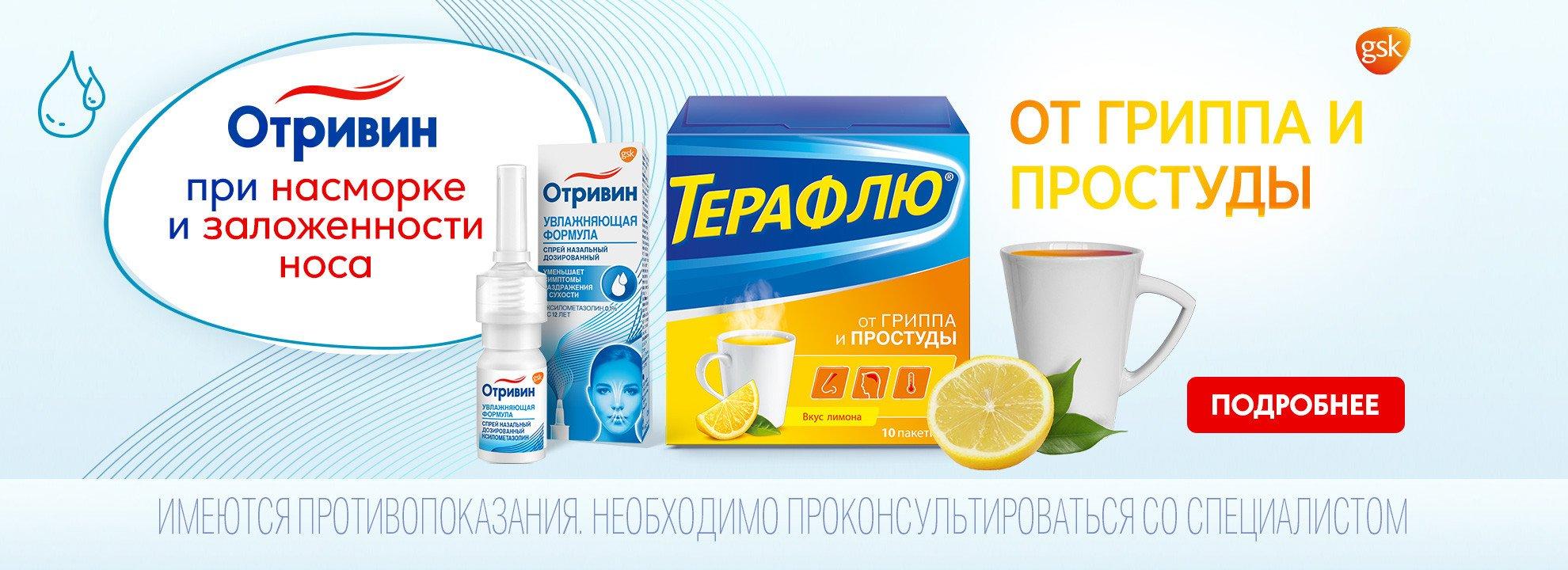 Отривин и Терафлю. От гриппа и простуды