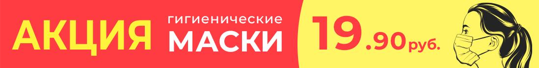 Гигиенические маски по 19.90 рублей!