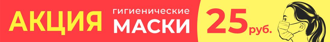Гигиенические маски по 25 рублей!